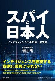 スパイと日本人 - インテリジェンス不毛の国への警告 - [ 福山 隆 ]