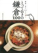 【バーゲン本】とっておきの鎌倉100-鎌倉に住む500人が選ぶ