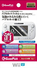 バブルカットフィルム for Wii U