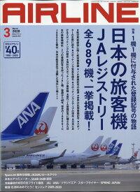 AIRLINE (エアライン) 2020年 03月号 [雑誌]
