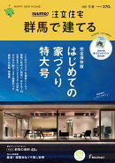 SUUMO注文住宅 群馬で建てる 2020年冬春号 [雑誌]