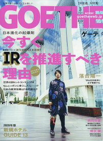 GOETHE (ゲーテ) 2020年 03月号 [雑誌]