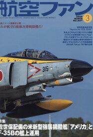 航空ファン 2020年 03月号 [雑誌]