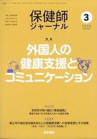 保健師ジャーナル 2020年 03月号 [雑誌]