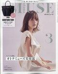 【予約】otona MUSE (オトナ ミューズ) 2020年 03月号 [雑誌]
