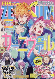 Comic ZERO-SUM (コミック ゼロサム) 2020年 03月号 [雑誌]