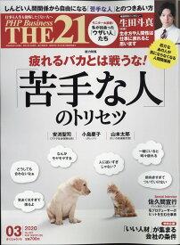 THE 21 (ザ ニジュウイチ) 2020年 03月号 [雑誌]