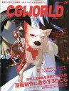 CG WORLD (シージー ワールド) 2020年 03月号 [雑誌]