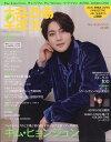韓流ぴあ 2020年 03月号 [雑誌]