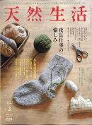 天然生活 2020年 03月号 [雑誌]