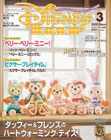 Disney FAN (ディズニーファン) 2020年 03月号 [雑誌]