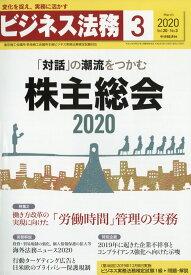 ビジネス法務 2020年 03月号 [雑誌]