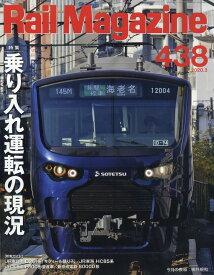 Rail Magazine (レイル・マガジン) 2020年 03月号 [雑誌]