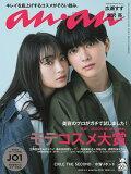 【予約】anan (アンアン) 2020年 3/4号 [雑誌]