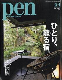 Pen (ペン) 2020年 3/1号 [雑誌]