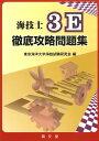 海技士3E徹底攻略問題集 [ 東京海洋大学海技試験研究会 ] ランキングお取り寄せ