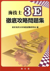 海技士3E徹底攻略問題集 [ 東京海洋大学海技試験研究会 ]