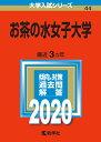 お茶の水女子大学 2020年版;No.44 (大学入試シリーズ) [ 教学社編集部 ]