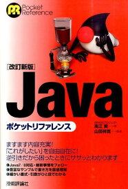 Javaポケットリファレンス改訂新版 (Pocket reference) [ 高江賢 ]