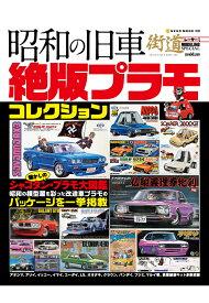 【POD】昭和の旧車 絶版プラモコレクション [ モデルカーズ編集部 ]