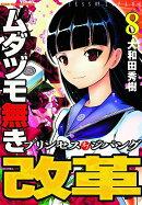 ムダヅモ無き改革プリンセスオブジパング(8)