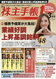 株主手帖 2020年 03月号 [雑誌]