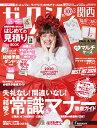 ゼクシィ関西 2020年 03月号 [雑誌]