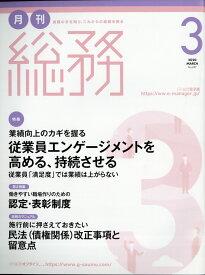 月刊 総務 2020年 03月号 [雑誌]