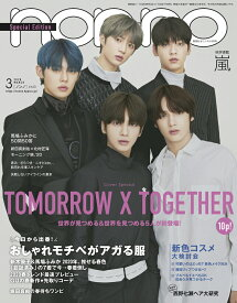 non・no(ノンノ) 2020年 03月号 特別版 表紙:TOMORROW X TOGETHER