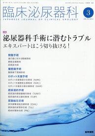臨床泌尿器科 2020年 03月号 [雑誌]