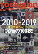 rockin'on (ロッキング・オン) 2020年 03月号 [雑誌]