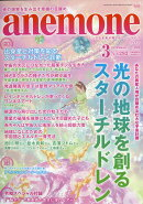 anemone (アネモネ) 2020年 03月号 [雑誌]