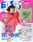 ESSE (エッセ)増刊 スヌーピーショッピングバッグ付 特装版 2020年 03月号 [雑誌]