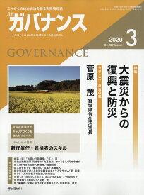 ガバナンス 2020年 03月号 [雑誌]