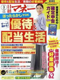 日経マネー 2020年 03月号 [雑誌]