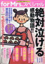for Mrs. SPECIAL (フォアミセス スペシャル) 2020年 03月号 [雑誌]