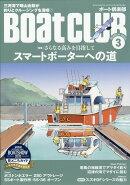 Boat CLUB (ボートクラブ) 2020年 03月号 [雑誌]