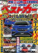 ベストカー 2020年 3/10号 [雑誌]