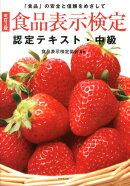 食品表示検定認定テキスト・中級改訂3版
