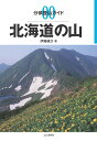 北海道の山 (分県登山ガイド) [ 伊藤健次 ]