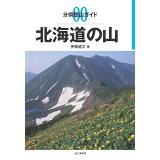 北海道の山 (分県登山ガイド)