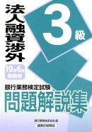銀行業務検定試験法人融資渉外3級問題解説集(2019年6月受験用)