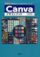 Canvaデザインブック
