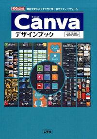 Canvaデザインブック 無料で使える「クラウド型」のグラフィックツール