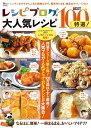 レシピブログの大人気レシピBEST100 特選! (TJMOOK)