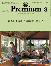 & Premium (アンド プレミアム) 2020年 03月号 [雑誌]