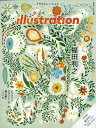 illustration (イラストレーション) 2020年 03月号 [雑誌]