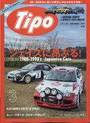 Tipo (ティーポ) 2020年 03月号 [雑誌]