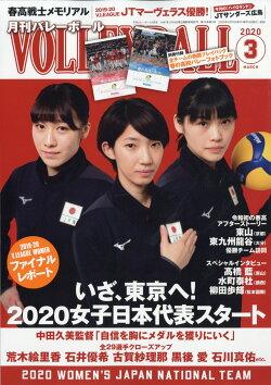 バレーボール 2020年 03月号 [雑誌]