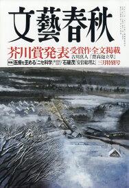 文藝春秋 2020年 03月号 [雑誌]